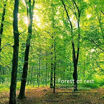 휴식의 숲