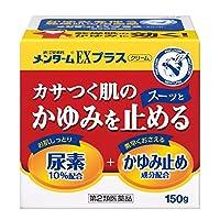 【第2類医薬品】近江兄弟社メンターム EXプラスクリーム 150g ×5