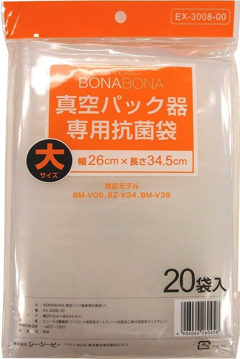 崇拝します悲しいことに縫い目CCP 【BONABONAシリーズ】 真空パック器専用抗菌袋(大20枚入り) <BM-V05/BZ-V34/BM-V39用> EX-3008-00