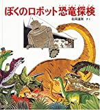 ぼくのロボット恐竜探検 (福音館の科学シリーズ)