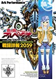 蒼き鋼のアルペジオ OFFICIAL BOOK~戦闘詳報2059~ (ヤングキングコミックス)