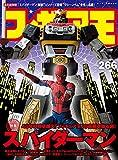 フィギュア王№266 (ワールドムック№1221)