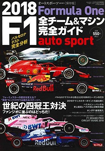 2018 F1全チーム&マシン完全ガイド