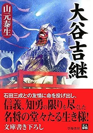 大谷吉継 (人物文庫)