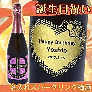誕生日祝い名入れ梅酒 薩摩スパークリング梅酒 750ml 名入れのお酒 プレゼント