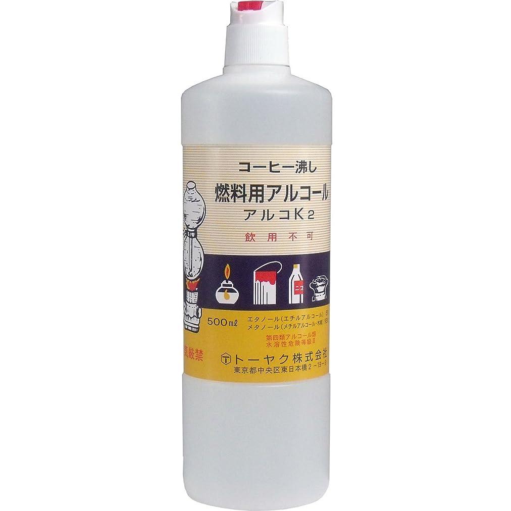 死すべき砂の監査燃料用アルコール アルコK2 ×3個セット