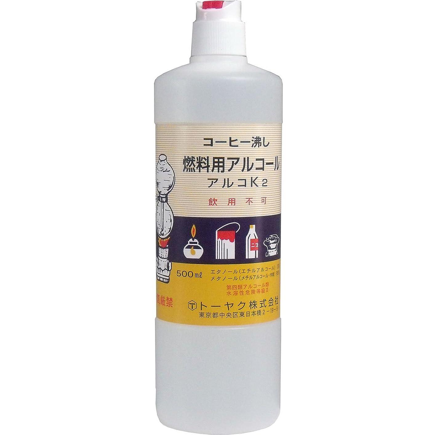 奇妙なクルーズ奨学金燃料用アルコール アルコK2 ×3個セット