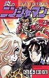 炎のニンジャマン(2) (少年サンデーコミックス)