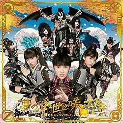 ももクロ×KISS 「夢の浮世に咲いてみな」2015/01/28 on sale 13