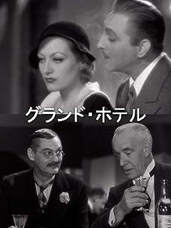 グランド・ホテル(字幕版)