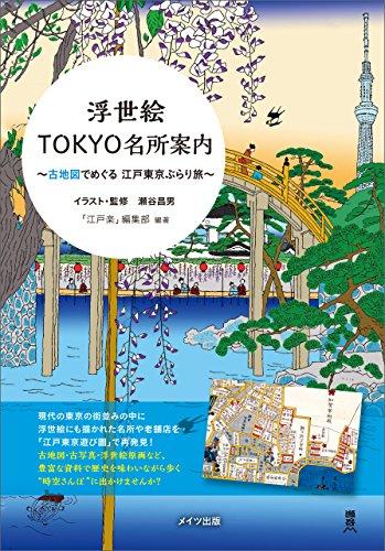 浮世絵TOKYO名所案内 古地図でめぐる江戸東京ぶらり旅