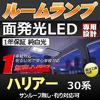 GTX ハリアー 30系 専用設計 LED ルームランプ セット 30ハリアー 【サンルーフなし・あり対応可】【専用工具付】