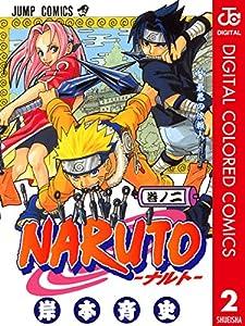 NARUTO―ナルト― カラー版 2巻 表紙画像