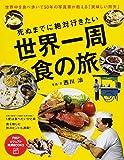 死ぬまでに絶対行きたい世界一周 食の旅 (PHPビジュアル実用BOOKS)