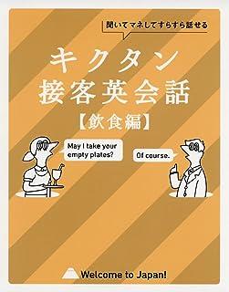 CD-ROM付 キクタン接客英会話【飲食編】