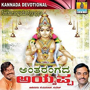 Antharangada Ayyappa
