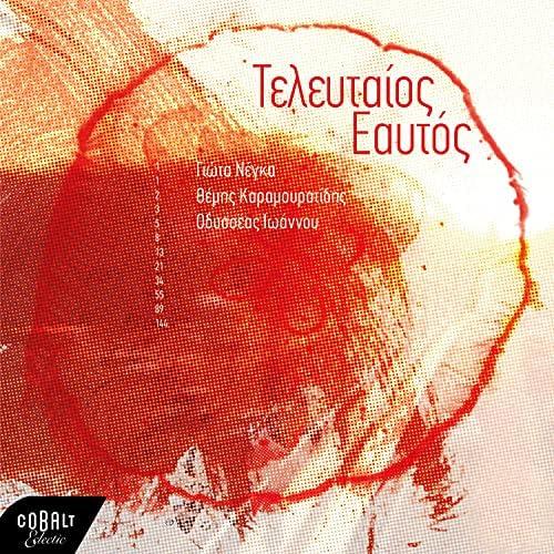 Giota Negka, Themis Karamouratidis & Odysseas Ioannou