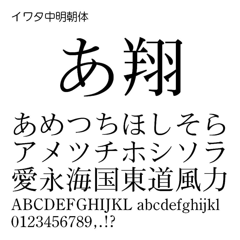 る破裂撤退イワタ中明朝体Pro OpenType Font for Windows [ダウンロード]