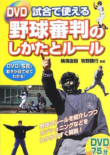 DVD 試合で使える野球審判のしかたとルールの詳細を見る