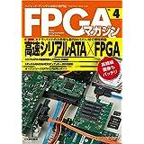 高速シリアルATA×FPGA  (FPGAマガジンNo.4)