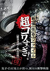 【動画】戦慄怪奇ファイル 超コワすぎ! FILE-02 暗黒奇譚!蛇女の怪