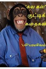 'கல கல' குட்டிக் கதைகள்! (Tamil Edition) Kindle Edition