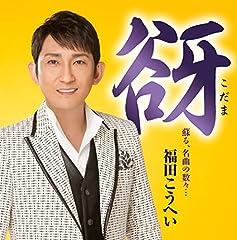 福田こうへい「一本刀土俵入り」の歌詞を収録したCDジャケット画像
