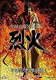 実録・安藤昇侠道(アウトロー)伝 烈火[DVD]