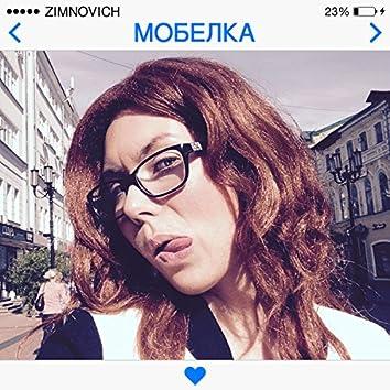 Мобелка - Single