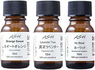 ASH エッセンシャルオイル 10mlx3本セット【アロマオイル 精油】(リラックス)真正ラベンダー スイートオレンジ ホーウッド AEAJ表示基準適合認定精油