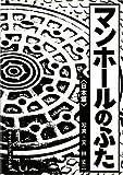 マンホールのふた 日本篇
