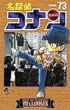名探偵コナン (73) (少年サンデーコミックス)