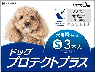 【動物用医薬品】ベッツワン ドッグプロテクトプラス 犬用 S 5kg~10kg未満 3本