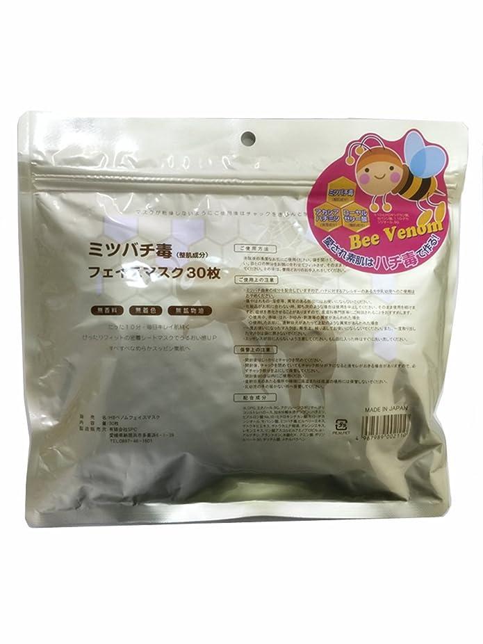 ガウンうまくいけば植生ミツバチ毒 フェイスマスク (30枚入り)無香料 無着色 無鉱物油