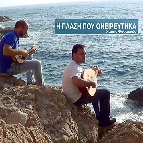 Haris Fasoulas feat. Giannis Lisgaris