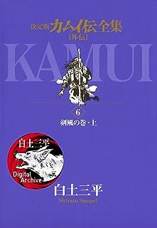 カムイ伝全集 カムイ外伝(6) (ビッグコミックススペシャル)