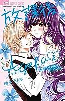 放課後Ageha (2) (フラワーコミックス)