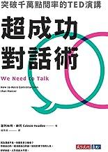超成功對話術: 突破千萬點閱率的TED演講: We Need to Talk:How to Have Conversations that Matter (Traditional Chinese Edition)