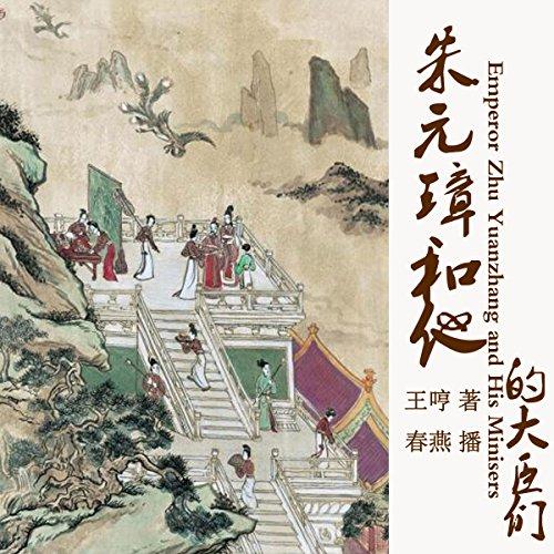 朱元璋和他的大臣们 - 朱元璋和他的大臣們 [Emperor Zhu Yuanzhang and His Ministers] audiobook cover art