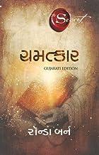 Chamatkar (The Secret)