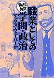 職業としての学問・政治 (まんがで読破 MD121)
