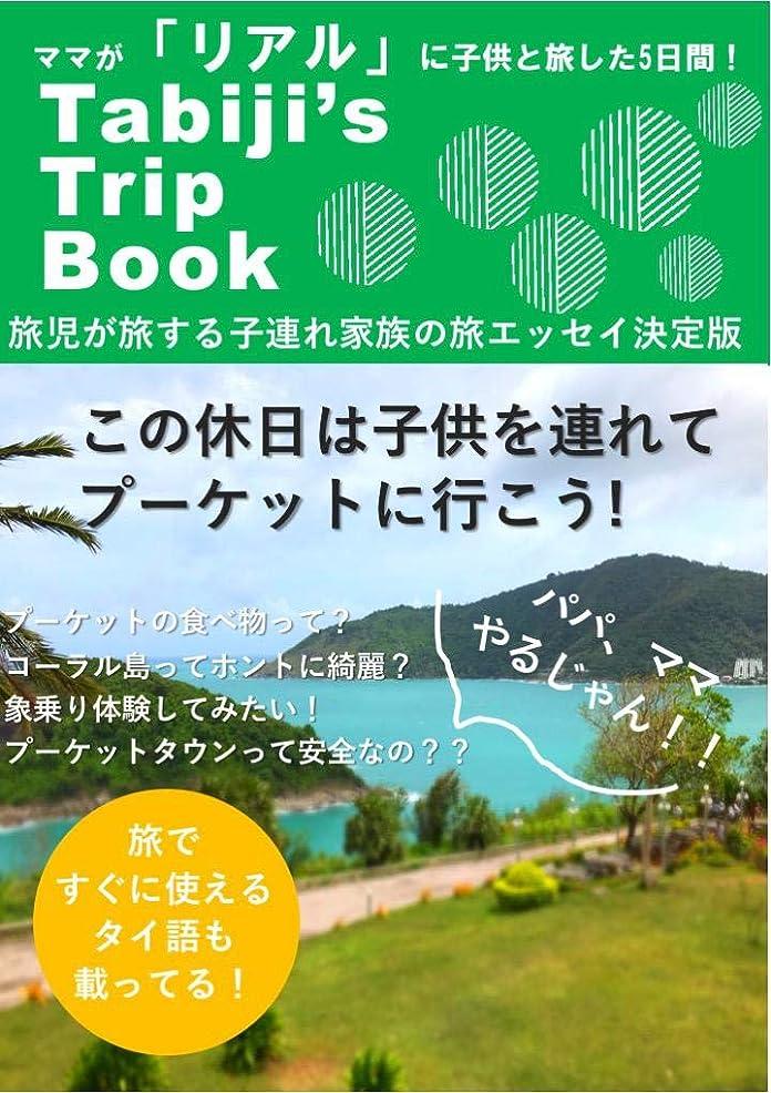 本質的ではない割り込みあえてこの休日は子供を連れてプーケットに行こう: tabiji's trip (Ideal Labo)