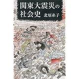 関東大震災の社会史 (朝日選書)