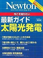 今こそ知りたい最新ガイド太陽光発電 (ニュートンムック Newton別冊)