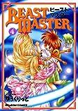 ビーストマスター(4) (ドラゴンコミックスエイジ)