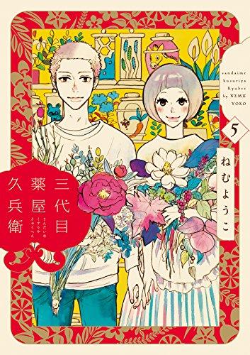 三代目薬屋久兵衛(5) (FEEL COMICS)