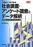 初めてでもできる社会調査・アンケー ト調査とデータ解析〔第2版〕: 社会調査士カリキュラムA~DおよびEに対応