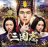 三国志 Secret of Three Kingdoms DVD BOX 3[DVD]