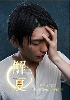 朗読劇「解夏」DVD