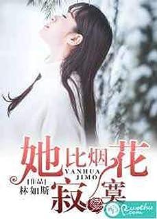 她比煙花寂寞: She is lonelier than fireworks (Traditional Chinese Edition)
